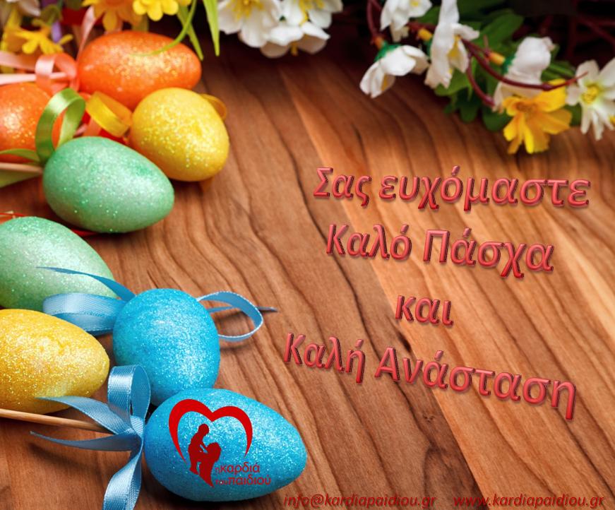 Καλό Πάσχα από την Καρδιά του Παιδιού