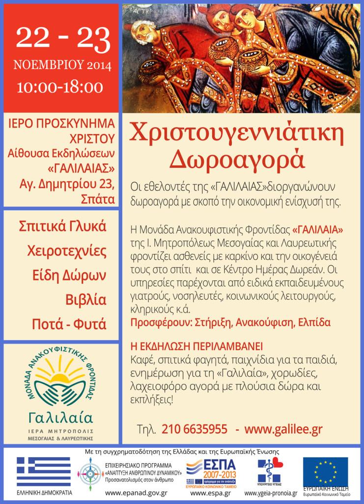 chistmas bazaar Galilee 2 copy