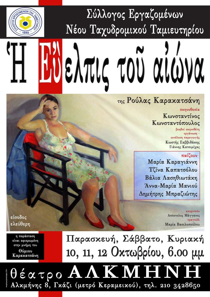 Poster_Evelpis Aiona
