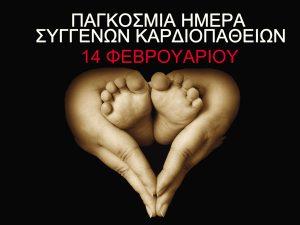 Ημερίδα για την παγκόσμια ημέρα συγγενών καρδιοπαθειών
